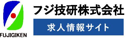 フジ技研株式会社|求人情報サイト