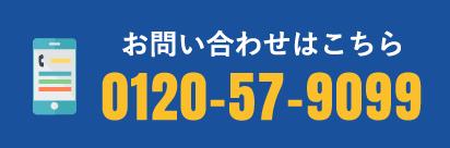 0120-57-9099